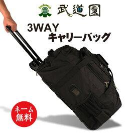 剣道 防具袋 キャリー 送料無料 大人から子供まで使える 道具袋 3WAY (軽快キャリー リュック 手提げ) 武道園