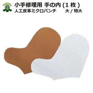 剣道 小手 修理用部品 甲手手の内 人工皮革 ミクロパンチ 茶色/白色 大サイズ/特大サイズ 右又は左1枚 武道園