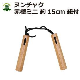 スポーツ空手用ヌンチャク 赤樫ミニ 武道園