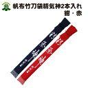 剣道 帆布略式竹刀袋2本入れ精気神 紺/赤 小さいサイズから39まで幅広いサイズを収納 武道園