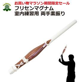お買い物マラソン期間限定セール 剣道 室内用両手素振り フリセンマグナム燻竹 約1000g 武道園