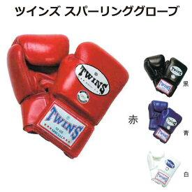 TWINS ツインズ スパーリンググローブ 8oz. 空手/ボクシング/格闘技/キックボクシング/総合格闘技 送料無料 武道園