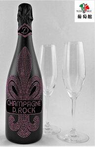 【フランス・ロゼ泡】ディーロック ロゼ D.ROCK ROSE【2大特典つき!ポイント10倍+ペアグラスプレゼント!】【数量限定】【期間限定】【スパークリングワイン】【シャンパン】(発泡性ロゼ