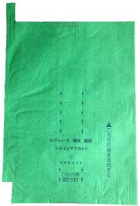 H特大 シャインマスカット 窓付き【2000枚】