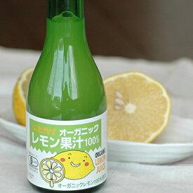 [有機栽培]オーガニックレモン果汁(180ml)