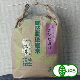 [有機栽培]石川県産玄米【コシヒカリ】 (2kg)