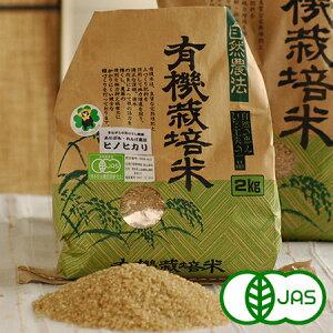 [有機栽培] 熊本県産玄米 架け干しレンゲ米【ヒノヒカリ】 (2kg)×2袋セット