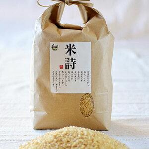 [特別栽培] 杉本一詩さんのハラール玄米『米詩』【コシヒカリ】(2kg)