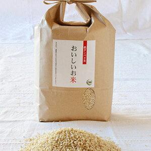 [特別栽培] ハラール玄米【低タンパク米】(2kg)