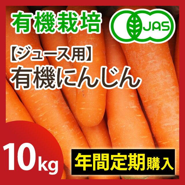 【年間定期購入】[有機JAS] ジュース用にんじん(ふぞろい)10kg