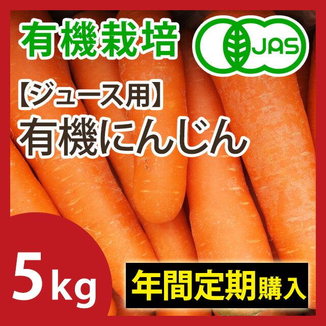 【年間定期購入】[有機JAS] ジュース用にんじん(ふぞろい)5kg