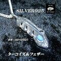 シルバー925ターコイズフェザーペンダントトップ5-419