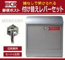 【鍵なしで開けられる付け替えレバーセット】【送料無料】MERCURY マーキュリー MCR Mail Box 郵便ポスト 付替レバー …