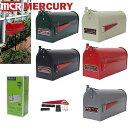 【本体のみ】【送料無料】MERCURY マーキュリー U.S Mail Box アメリカン メールボックス 郵便ポスト 本体のみ スチー…