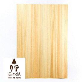 【送料無料】mori no kami 森の紙 極薄 天然木の紙 ひのき A4サイズ 20枚入り インクジェットプリンター印刷 インテリア雑貨の専門店 各種ギフトにも 贈り物 プチギフト おしゃれ リッチボーイ