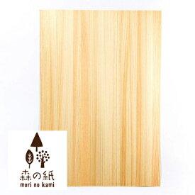 mori no kami 森の紙 極薄 天然木の紙 ひのき A4サイズ 10枚入り インクジェットプリンター印刷 インテリア雑貨の専門店 各種ギフトにも 贈り物 プチギフト おしゃれ リッチボーイ