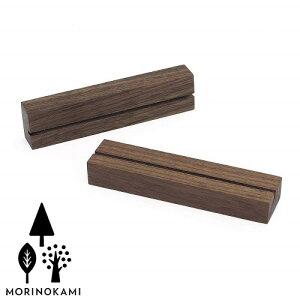 【送料無料】天然木 ウッド カードスタンド 2個セット ウォルナット ブラウン 10.5cm おしゃれ プチギフト プレゼント 木製品 スタンド 小物収納 インテリア リッチボーイ