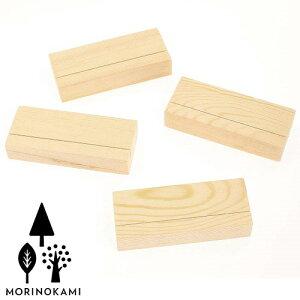 【送料無料】天然木 カードスタンド 2個セット ベージュ ブナ おしゃれ プチギフト プレゼント 木製品 スタンド 小物収納 インテリア リッチボーイ