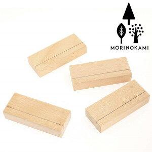【送料無料】天然木 カードスタンド 2個セット ベージュ 松 おしゃれ プチギフト プレゼント 木製品 スタンド 小物収納 インテリア リッチボーイ
