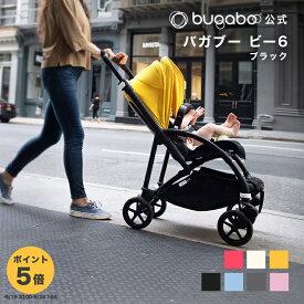 【マラソンP5倍×メンバーシップ登録で嬉しい特典】公式4年保証付 バガブー ビー6 ブラックシャーシ本体セット(7色) Bugaboo Bee6 ビーシックス ベビーカー 新生児 赤ちゃん 両対面式 AB型 A型 B型 コンパクト バガブービー6 バギー 軽量 コンパクト ワンタッチ