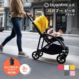 New【公式】カップホルダー付き!レビュー投稿でフットマフプレゼント!バガブー ビー6 ブラックシャーシ本体セット(5色)【3年保証】|Bugaboo Bee6 ビーシックス ベビーカー 新生児 赤ちゃん 両対面式 AB型 A型 B型 コンパクト バガブービー6 バギー