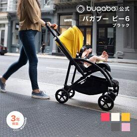 【公式 3年保証】レインカバー付き!バガブー ビー6 ブラックシャーシ本体セット(5色)|Bugaboo Bee6 ビーシックス ベビーカー 新生児 赤ちゃん 両対面式 AB型 A型 B型 コンパクト バガブービー6 バギー