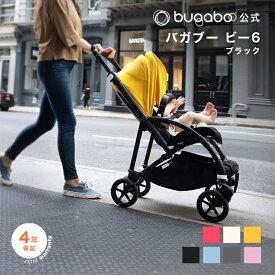 公式 3年保証 バガブー ビー6 ブラックシャーシ本体セット(7色) Bugaboo Bee6 ビーシックス ベビーカー 新生児 赤ちゃん 両対面式 AB型 A型 B型 コンパクト バガブービー6 バギー