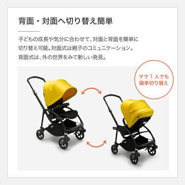 【公式3年保証】レインカバー付き!バガブービー6シルバーシャーシ本体セット(5色)|BugabooBee6ビーシックスベビーカー新生児赤ちゃん両対面式AB型A型B型コンパクトバガブービー6バギー