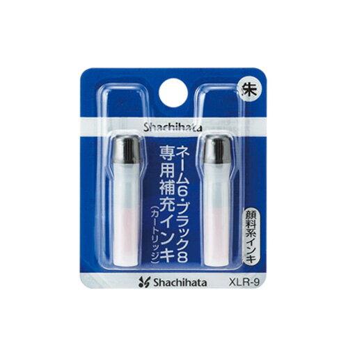 シャチハタ【ネーム6・ブラック8】【簿記スタンパー】XLR-9/補充インキ/補充インク