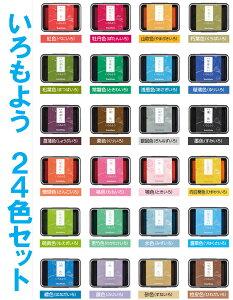 シャチハタ いろもよう24色セット スタンプパッド日本の伝統色から生まれた多彩な色合い