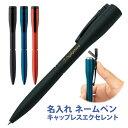 名入れ ネームペン -キャップレス エクセレント- CAPLESS EX【K彫刻】/シヤチハタ/ボールペン+シャープ+ネーム印/ギ…