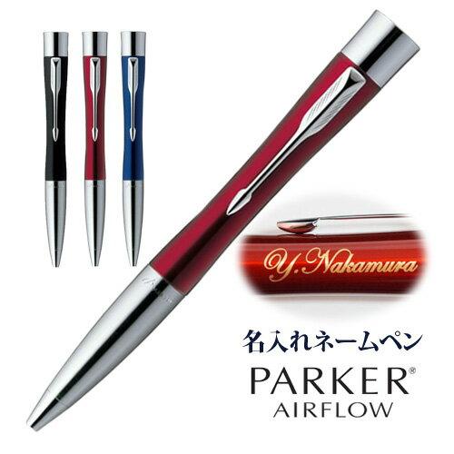 (名入れ ネームペン)PARKER AIRFLOW −パーカー・エアフロー−/シヤチハタ/印鑑付ボールペン/ギフトBOX付/名入れ無料//父の日 就職祝 入学祝 記念品 ギフト 名入れ 浸透印