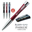 名入れ ネームペン 2行彫刻 PARKER AIRFLOW −パーカー・エアフロー−シヤチハタ 印鑑付ボールペン ギフトBOX付 名入…