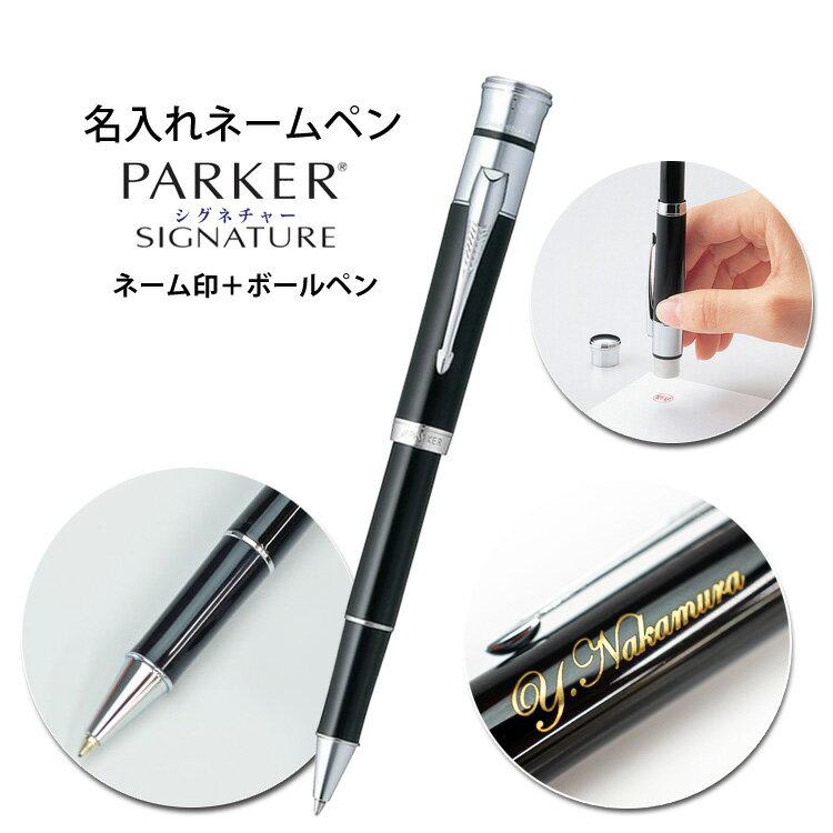 (名入れネームペン)PARKER SIGNATURE -パーカー シグネチャー-ボールペン/シヤチハタ/ギフトBOX付/印鑑付ボールペン/名入れ彫刻//父の日 就職祝 入学祝 誕生日 卒業祝 クリスマス