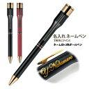 (名入れ ネームペン)ネームペンTWIN -ツイン- /シヤチハタ/印鑑付ボールペン/ネーム印+黒・赤ボールペン/ギフトBOX付/…