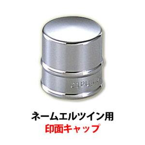 シヤチハタ/ネームエルツイン キャップ/印面キャップのみの販売です/TK-PCW1/シャチハタ/ふた/フタ