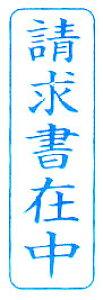 シヤチハタビジネスB型 タテ/既製品/シャチハタ【請求書在中】