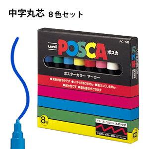 ポスカ 中字丸芯 8色セット/三菱鉛筆 uni POSCA