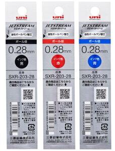 ジェットストリーム エッジ 替芯 JETSTREAM EDGE 0.28mm 超極細 黒・赤・青 SXR-203-28 替え芯【チップの形状が異なるほかはSXR-80互換性あり】