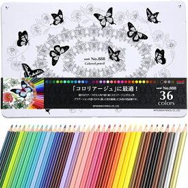 三菱鉛筆 色鉛筆 No.888 36色セット動植物や自然の表現、グラデーションの塗り分けに適したカラーラインナップ 大人の塗り絵 コロリアージュに最適 塗り絵用色鉛筆