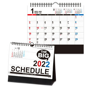[2022年カレンダー]卓上カレンダー ビッグスケジュール 540 //卓上//(1月始まり)新日本カレンダー/9月発送予定 送料無料