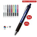 1本当たり851円〜(100本からご注文可能)(名入れ 多機能ボールペン)ジェットストリーム 多機能ペン 4&1 0.7mmuni-ユニ-/三菱鉛筆/MSXE5...