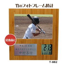 【名入れ無料】竹のフォトフレーム時計/T-882/卒団記念/少年野球/卒業記念/記念品/還暦祝い/写真立て/母の日/プレゼント【単4電池2個付】