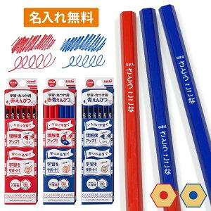 丸つけ鉛筆 名入れ 赤青鉛筆 赤鉛筆 青鉛筆 1ダース12本入り uni 三菱鉛筆 正しい持ち方の練習がしやすく、転がりにくい六角軸 学習用途に最適