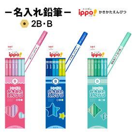 [3%オフクーポン配布中] トンボ ippo! 鉛筆 名入れ おなまえ鉛筆 12本 1ダース B 2B 入学祝 卒園祝 記念品 ノンキャラクター 文字のみ ippo イッポ トンボ鉛筆