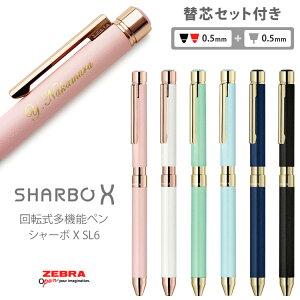 あす楽 ボールペン 名入れ 多機能ペン シャーボX SL6 6000 替え芯セット付き ゼブラ ZEBRA SHARBO X ギフトBOX付き 誕生日 記念品 送別会 お祝い 就職祝 卒業祝 入学祝 母の日 父の日 名前入り 高級