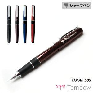 (名入れ シャープペン)ZOOM505 -ズーム505- /0.5mm シャープペン/ギフトBOX付き/トンボ鉛筆//高級筆記具/父の日/母の日/敬老の日/誕生日/ギフト就職祝/卒業祝/入学祝い/退職祝/記念品