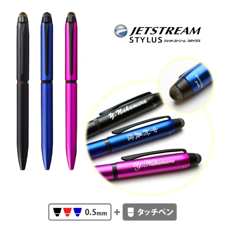 (名入れ 3色 ボールペン)JETSTREAM STYLUS ジェットストリーム スタイラス/タッチペン + 0.5mm 3色ボールペン/ケース付き/uni-ユニ-/三菱鉛筆//ギフト 就職祝 卒業祝 入学祝 父の日