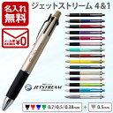 [お得なクーポン配布中] ボールペン 名入れ ジェットストリーム 4&1 0.5mm 多機能ボールペン 名入れペン 三菱鉛筆 ギ…
