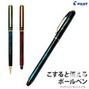 (名入れ ボールペン)フリクションポイント ビズ04 3000/PILOT-パイロット-//LF-3SP4/マーブル調//大人気の消せるペ…